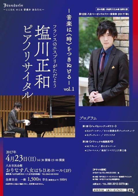 塩川正和ピアノリサイタル A4チラシ表.jpg
