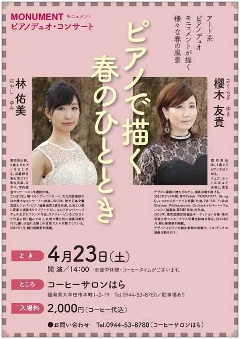 大牟田コンサートチラシA5.jpg