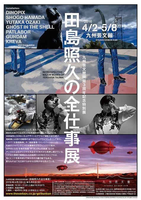 田島展_r209広告_0226-1m.jpg