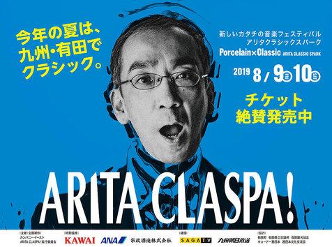 claspa0603-web.jpg